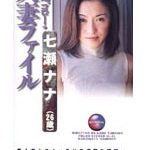 溜池ゴローの人妻ファイル 七瀬ナナ(26歳)