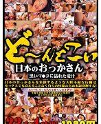 ど〜んとこい 日本のおっかさん 黒いマ●コに濡れた愛汁 22人4時間