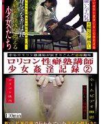 ロリコン性癖塾講師 少女姦淫記録 2