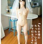 「私の自慢のちっちゃな花嫁は女子校生です」ちひろ 144cm