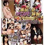 東京の巷をナンパで徘徊!!Vol.5 いつか、あなたの街のあの娘の元にも…。