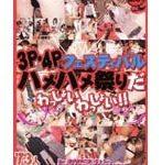 3P 4Pフェスティパル ハメハメ祭りだ わっしょいわっしょい!! 73人
