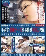 江東区・総合病院医師より投稿 手術室・昏睡ナース性器陵辱中出し映像 医師は麻酔薬で看護婦を眠らせ手術台に乗せ…