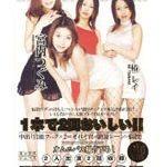 MIX JUICE 6 宮内つぐみ/椿レイ