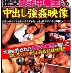 投稿! 援交女子中○生への中出し強姦映像