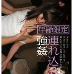 連れ込み強姦〜少女たちが今まで生きてきた中で最も辛い出来事を経験した日〜