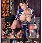 女繩師 狩野千秋 熟女縛りのテクニック 3
