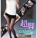 超脚パンストクイーンDX 4時間 Vol.3