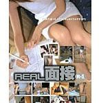 REAL面接 R-1