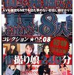 街で発掘!!東京GIRLS コレクション ハメファイル08