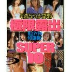極限露出 SUPER10