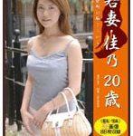 若妻の恥じらい 若妻・佳乃20歳
