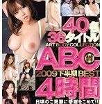 ABC 2009下半期BEST 4時間