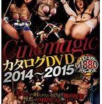 Cinemagic カタログDVD 2014〜2015