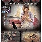 猥褻催眠 〜催眠カウンセラーに堕とされた人妻たちの快楽治療〜