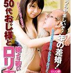 うらやましいぞ!年の差婚!50代おじ様と娘より若いロリ妻