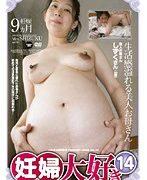 妊婦大好き 14