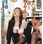 淫獣 卒婚 夫のチ○ポはもう飽き飽き 男が欲しい男とヤりたい 穢れた人妻「中に出しても大丈夫!」 近藤郁美