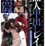 黒辱 日本人留学生の海外輪姦コネクション 神田美穂 星川ルル