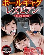 ボールギャグレズビアン 〜滴る唾液の宴〜