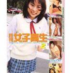 月刊「女子校生2」