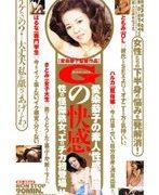 愛染恭子の素人性感講座 Gの快感