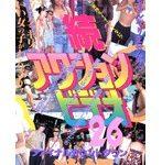 続アクションビデオ26 ファイナルカウントダウン in 沖縄編