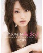 Private Acky! 吉沢明歩
