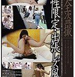 完全盗撮 女性限定・出張レズ風俗【三】