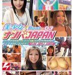 ナンパJAPAN美少女Hunt Vol.03 アカン、アカンも好きのうち ノリノリ大阪GALがめっちゃ好きやねん!まいどー♪おおきに♪イキまっせ♪大阪な●わ&難●Street編