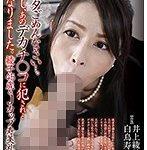 アナタごめんなさい…。わたし、あのデカチ○コに犯され…虜になりました。綾子45歳&Jカップ寿美礼