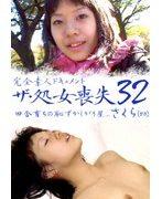 ザ・処女喪失(32) さくら20才黒髪ロリ短大生