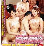 巨乳混浴コンパニオン 3