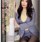 日常的猥褻セクハラ劇場 第六章 青山葵 宮村恋 折原ゆかり