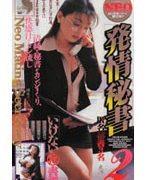 NEO 発情秘書2