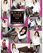 黒ストッキング女子社員 MANIAX