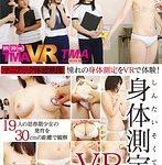 【VR】長尺VR 身体測定VR