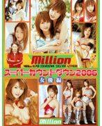 million スーパーカウントダウン2006 女優編
