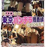 街エロ盗撮 東京パンチラ捜査線 女子校生編