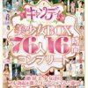 キャンディ美少女BOX 76人16時間コンプリート