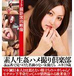 素人生姦ハメ撮り倶楽部 VOLUME 11