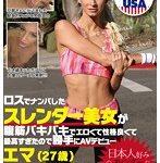 ロスでナンパしたスレンダー美女が腹筋バキバキでエロくて性格良くて最高すぎたので勝手にAVデビュー エマ(27歳)