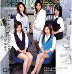 集団痴女オフィス VOL.2