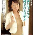 人妻がセックスを開発されるビデオ 須藤あゆみ