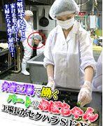 弁当工場で働くパートのおばちゃん〜工場長がセクハラSEX