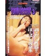 強制放尿(3)