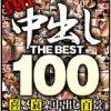 中出し THE BEST 100