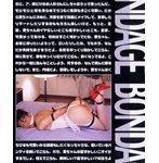 BONDAGE BONDAGE Vol.2 愛ちゃんはお人形になった ともさか愛