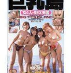 女4人のSEX天国 巨乳島