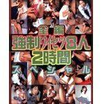 全編 強制ワイセツ8人 2時間スペシャル